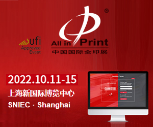 All in Print China 2021