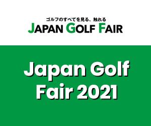 Japan Golf Fair 2021